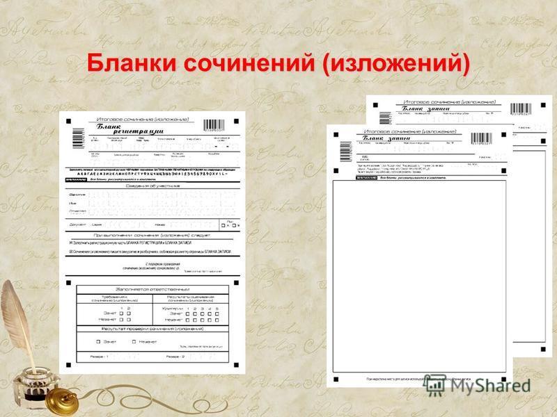 Бланки сочинений (изложений)