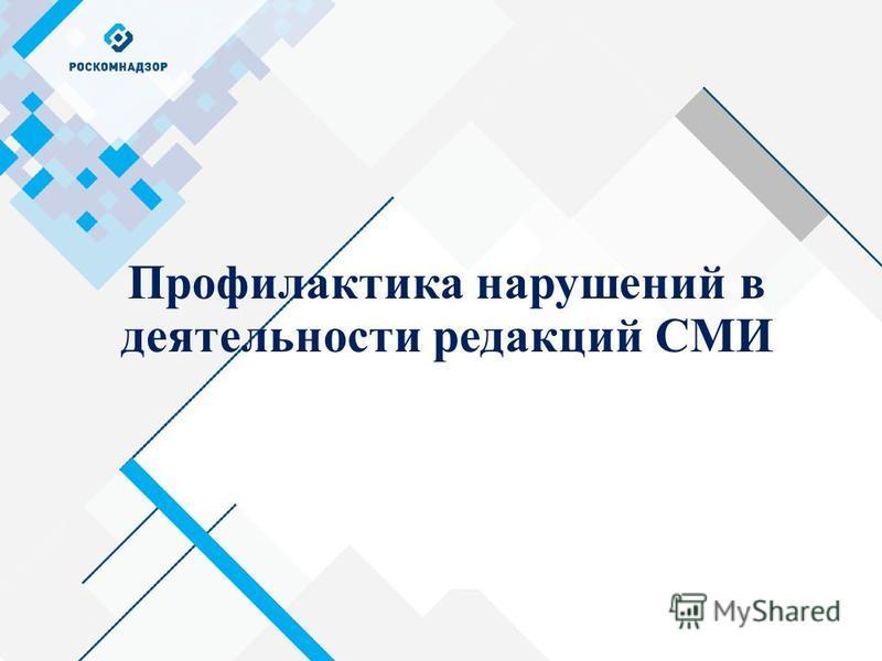 Профилактика нарушений в деятельности редакций СМИ