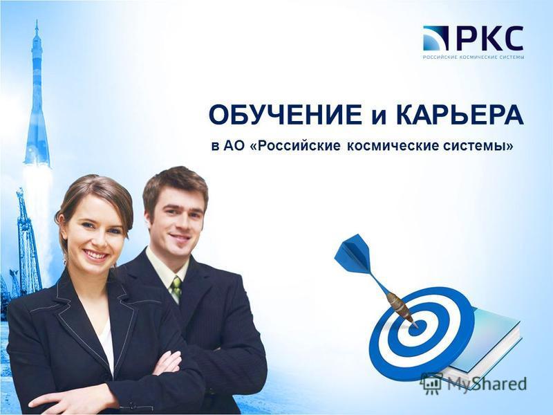 ОБУЧЕНИЕ и КАРЬЕРА в АО «Российские космические системы»