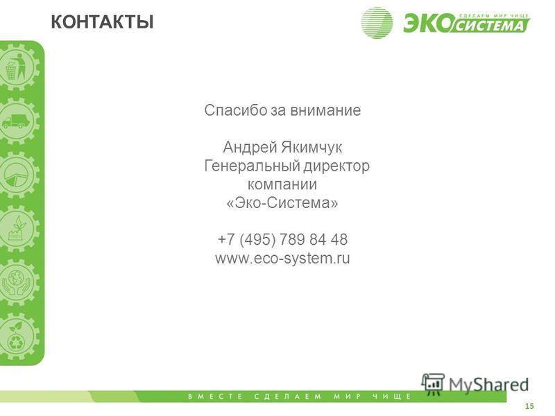 15 КОНТАКТЫ Спасибо за внимание Андрей Якимчук Генеральный директор компании «Эко-Система» +7 (495) 789 84 48 www.eco-system.ru