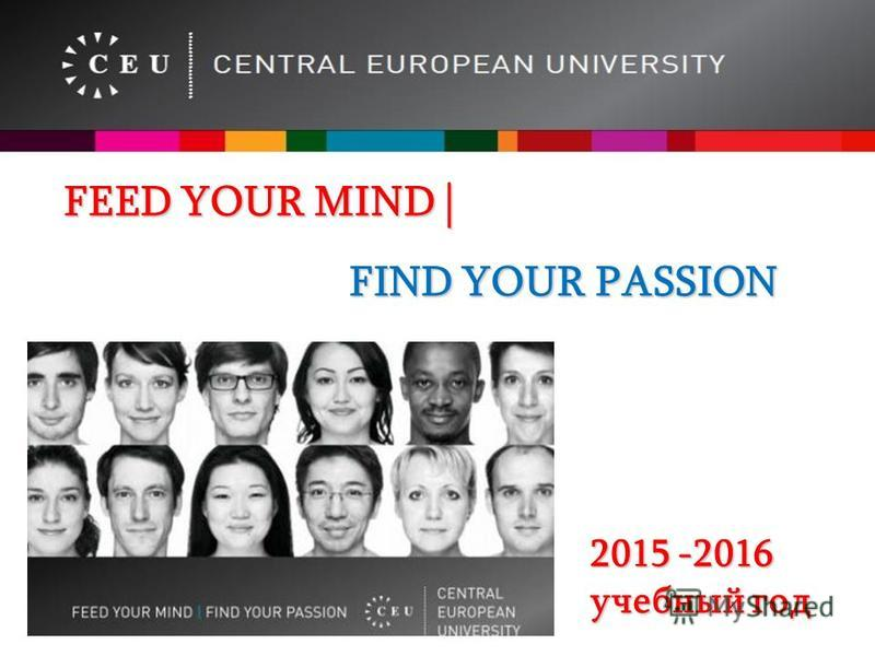 FEED YOUR MIND | FIND YOUR РASSION FIND YOUR РASSION 2015 -2016 учебный год