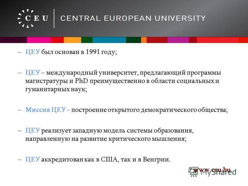 – ЦЕУ был основан в 1991 году; – ЦЕУ – международный университет, предлагающий программы магистратуры и PhD преимущественно в области социальных и гуманитарных наук; – Миссия ЦЕУ - построение открытого демократического общества; – ЦЕУ реализует запад