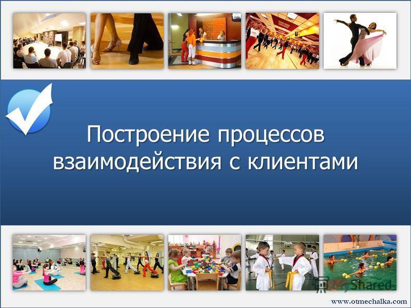 www.otmechalka.com Построение процессов взаимодействия с клиентами