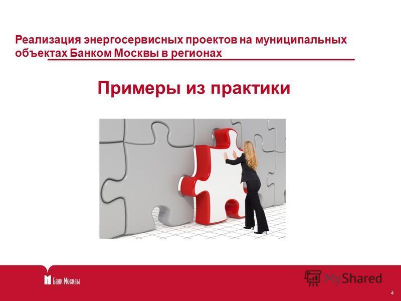 Реализация энергосервисных проектов на муниципальных объектах Банком Москвы в регионах Примеры из практики 4