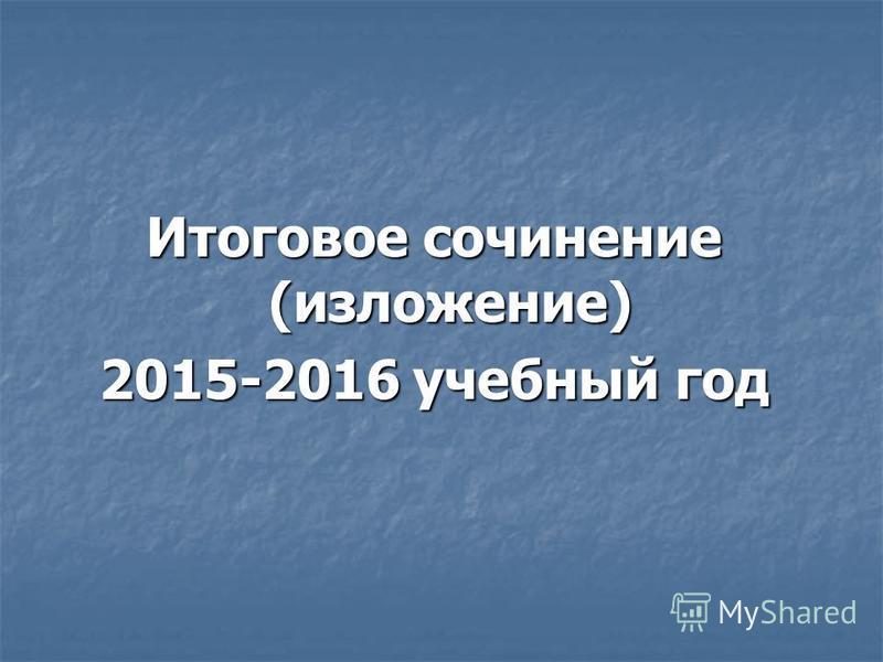 Итоговое сочинение (изложение) 2015-2016 учебный год