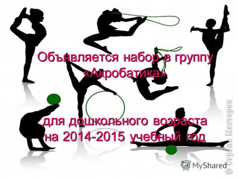 Объявляется набор в группу «Акробатика» для дошкольного возраста на 2014-2015 учебный год