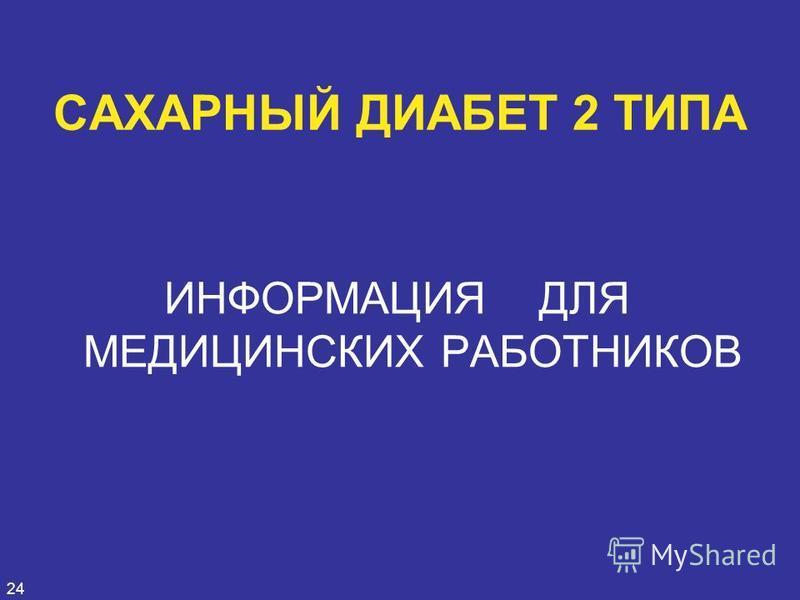 САХАРНЫЙ ДИАБЕТ 2 ТИПА ИНФОРМАЦИЯ ДЛЯ МЕДИЦИНСКИХ РАБОТНИКОВ 24