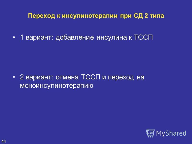 44 Переход к инсулинотерапии при СД 2 типа 1 вариант: добавление инсулина к ТССП 2 вариант: отмена ТССП и переход на моноинсулинотерапию