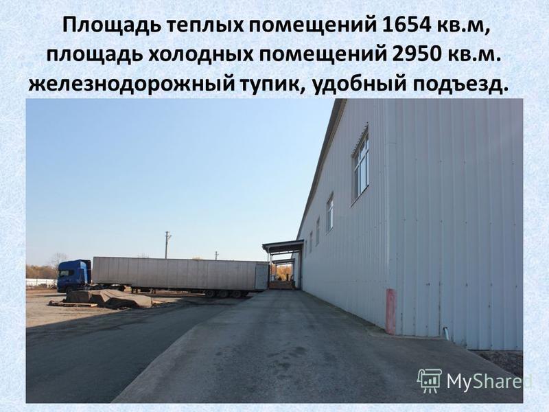 Площадь теплых помещений 1654 кв.м, площадь холодных помещений 2950 кв.м. железнодорожный тупик, удобный подъезд.