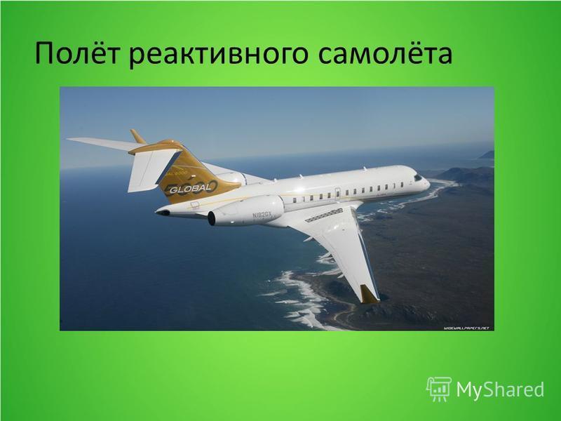 Полёт реактивного самолёта