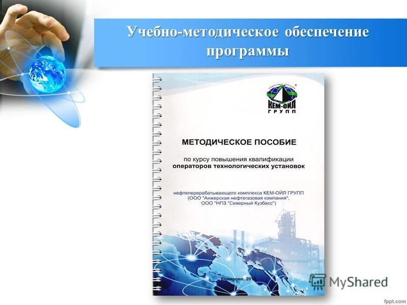 Учебно-методическое обеспечение программы