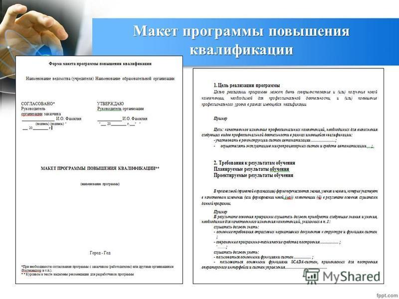 Макет программы повышения квалификации