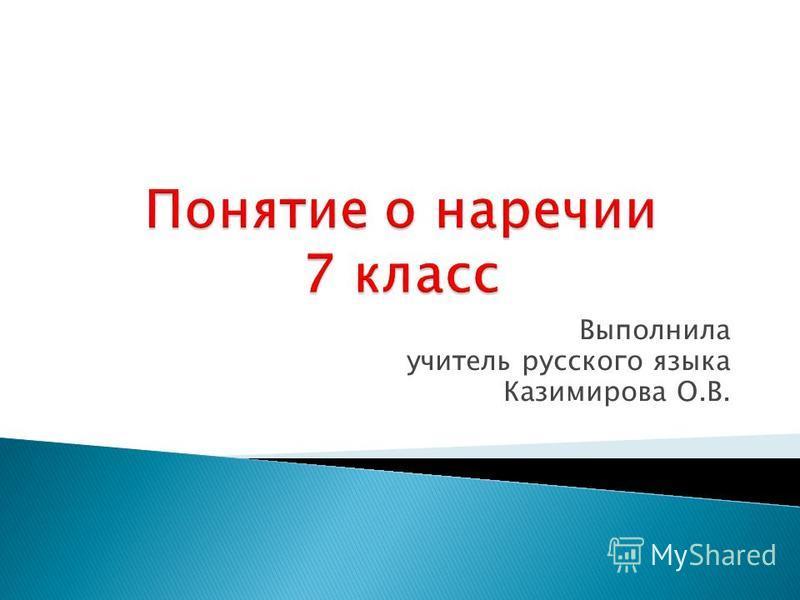 Выполнила учитель русского языка Казимирова О.В.