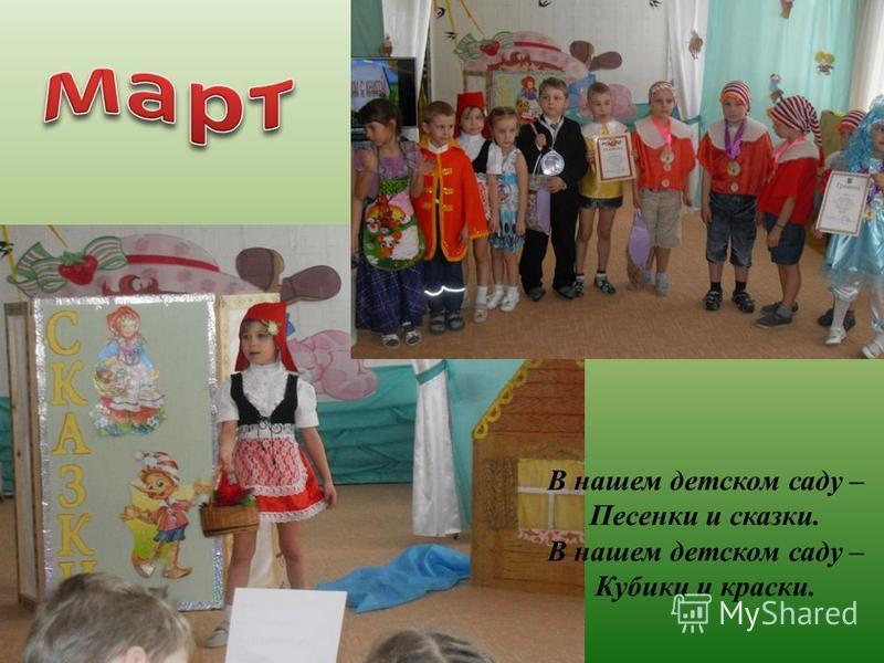 В нашем детском саду – Песенки и сказки. В нашем детском саду – Кубики и краски.
