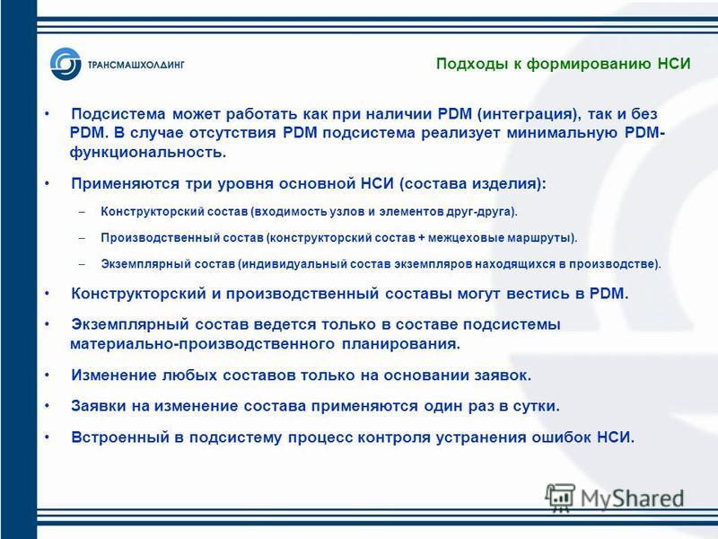 Подходы к формированию НСИ Подсистема может работать как при наличии PDM (интеграция), так и без PDM. В случае отсутствия PDM подсистема реализует минимальную PDM- функциональность. Применяются три уровня основной НСИ (состава изделия): –Конструкторс