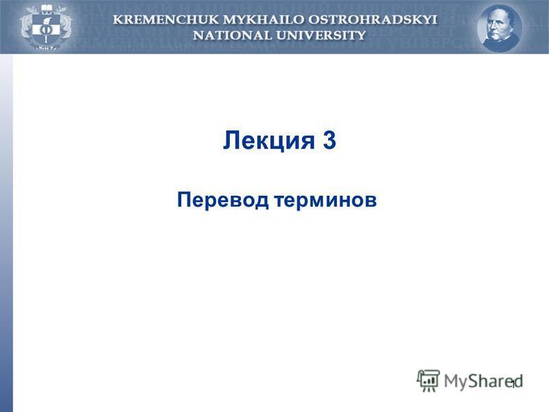 1 Лекция 3 Перевод терминов