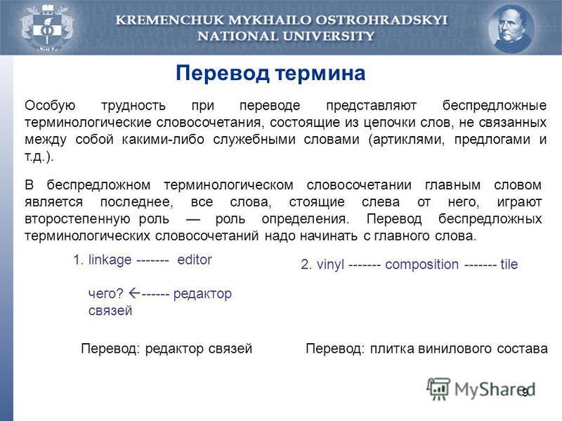 9 Перевод термина Особую трудность при переводе представляют беспредложные терминологические словосочетания, состоящие из цепочки слов, не связанных между собой какими-либо служебными словами (артиклями, предлогами и т.д.). В беспредложном терминолог