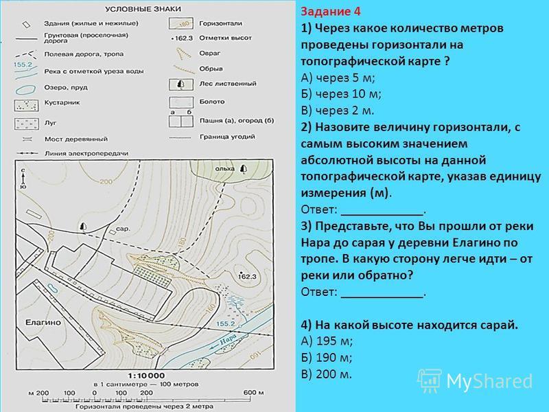 Задание 4 1) Через какое количество метров проведены горизонтали на топографической карте ? А) через 5 м; Б) через 10 м; В) через 2 м. 2) Назовите величину горизонтали, с самым высоким значением абсолютной высоты на данной топографической карте, указ