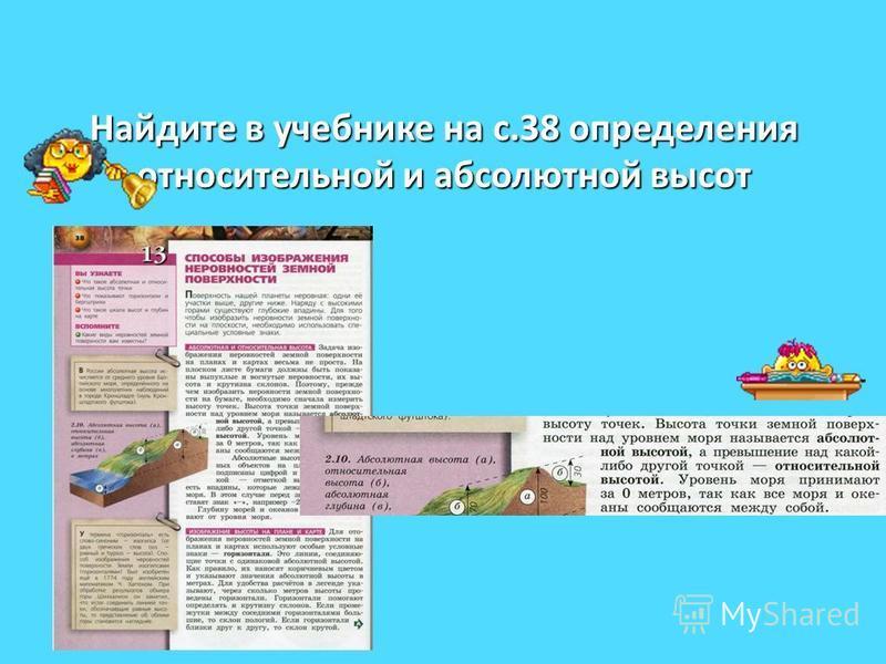 Найдите в учебнике на с.38 определения относительной и абсолютной высот