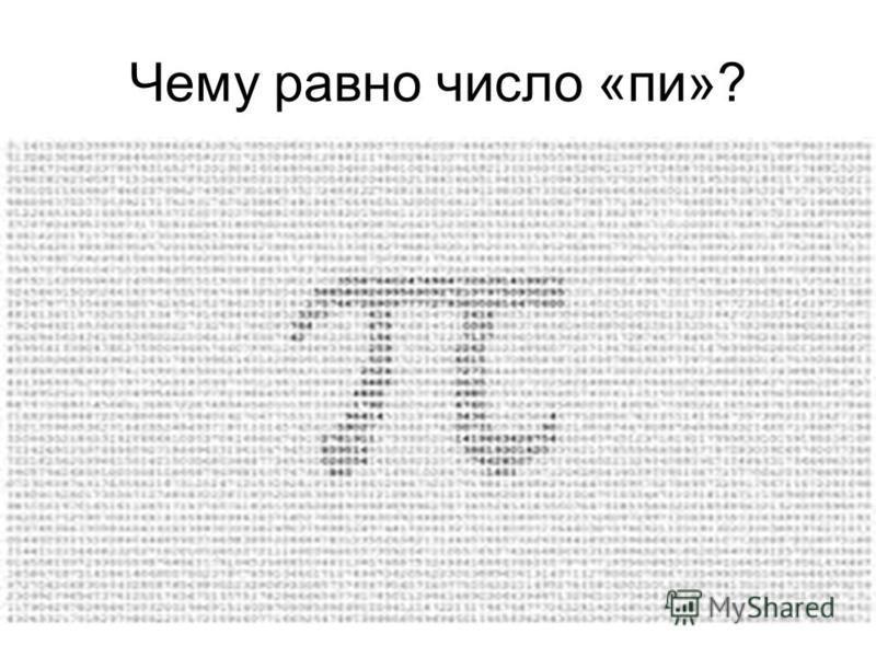 Чему равно число «пи»?