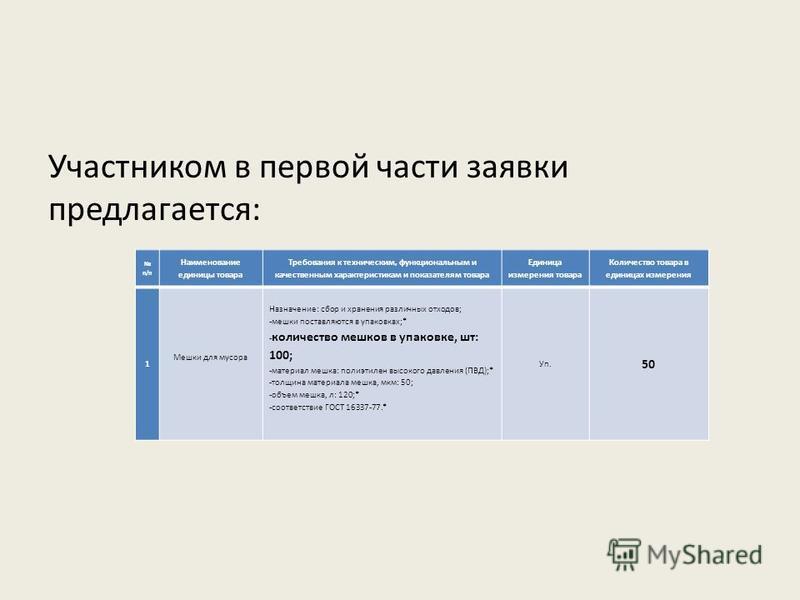 Участником в первой части заявки предлагается: п/п Наименование единицы товара Требования к техническим, функциональным и качественным характеристикам и показателям товара Единица измерения товара Количество товара в единицах измерения 1 Мешки для му