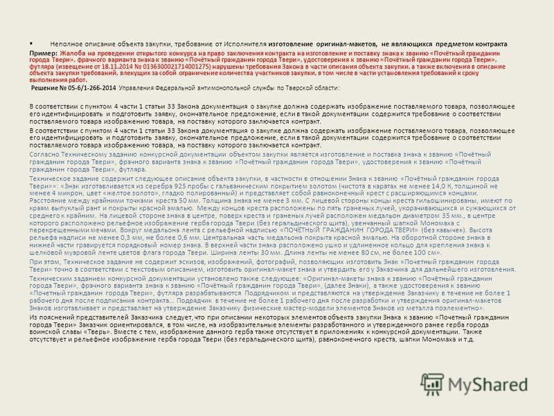Неполное описание объекта закупки, требование от Исполнителя изготовление оригинал-макетов, не являющихся предметом контракта Пример: Жалоба на проведении открытого конкурса на право заключения контракта на изготовление и поставку знака к званию «Поч