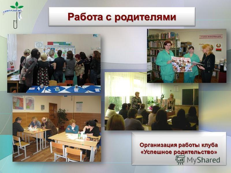 Работа с родителями Организация работы клуба «Успешное родительство»
