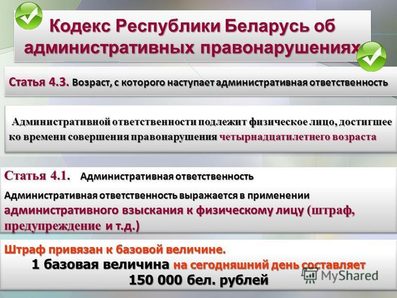Кодекс Республики Беларусь об административных правонарушениях Статья 4.3. Возраст, с которого наступает административная ответственность Административной ответственности подлежит физическое лицо, достигшее ко времени совершения правонарушения четырн