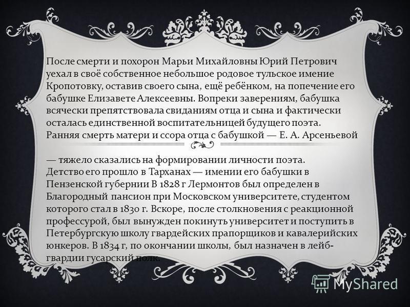 После смерти и похорон Марьи Михайловны Юрий Петрович уехал в своё собственное небольшое родовое тульское имение Кропотовку, оставив своего сына, ещё ребёнком, на попечение его бабушке Елизавете Алексеевны. Вопреки заверениям, бабушка всячески препят