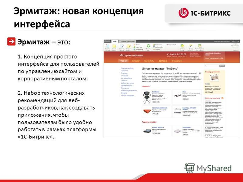 Эрмитаж: новая концепция интерфейса Эрмитаж – это: 1. Концепция простого интерфейса для пользователей по управлению сайтом и корпоративным порталом; 2. Набор технологических рекомендаций для веб- разработчиков, как создавать приложения, чтобы пользов