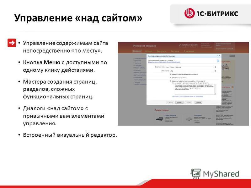 Управление «над сайтом» Управление содержимым сайта непосредственно «по месту». Кнопка Меню с доступными по одному клику действиями. Мастера создания страниц, разделов, сложных функциональных страниц. Диалоги «над сайтом» с привычными вам элементами