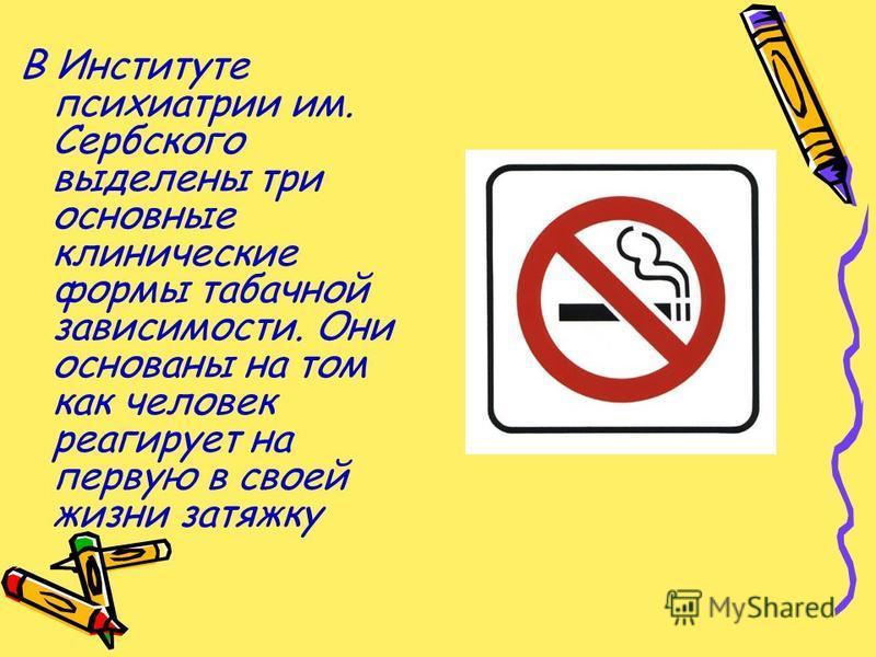 В Институте психиатрии им. Сербского выделены три основные клинические формы табачной зависимости. Они основаны на том как человек реагирует на первую в своей жизни затяжку