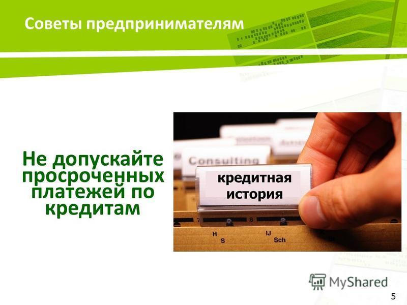 Советы предпринимателям 5 Не допускайте просроченных платежей по кредитам