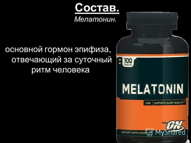 основной гормон эпифиза, отвечающий за суточный ритм человека. Мелатонин. Состав.