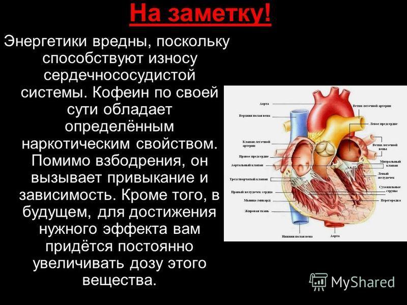 Энергетики вредны, поскольку способствуют износу сердечно сосудистой системы. Кофеин по своей сути обладает определённым наркотическим свойством. Помимо взбодрения, он вызывает привыкание и зависимость. Кроме того, в будущем, для достижения нужного э