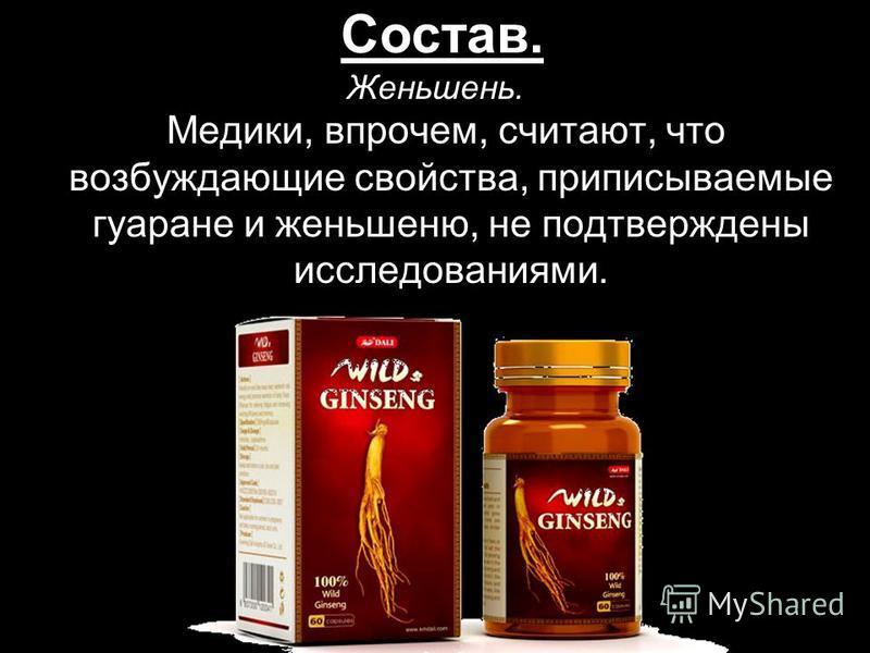 Медики, впрочем, считают, что возбуждающие свойства, приписываемые гуаране и женьшеню, не подтверждены исследованиями. Состав. Женьшень.