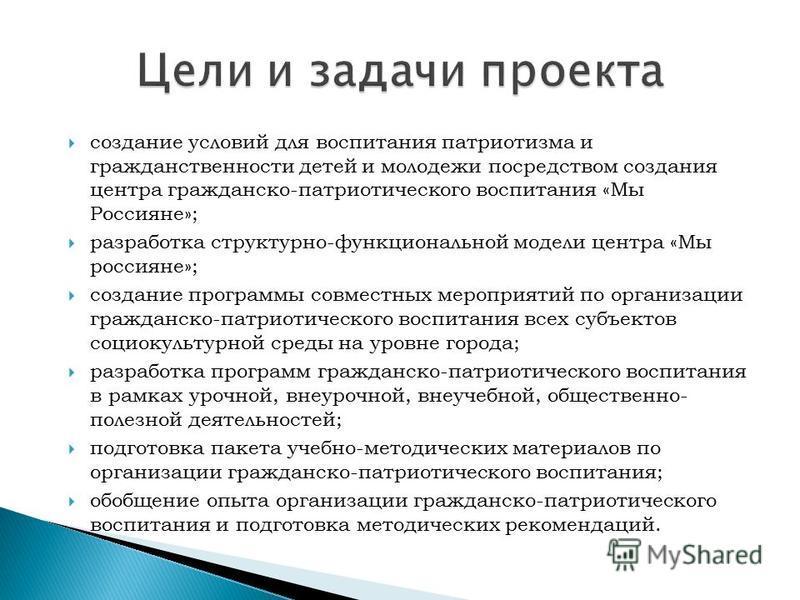 создание условий для воспитания патриотизма и гражданственности детей и молодежи посредством создания центра гражданско-патриотического воспитания «Мы Россияне»; разработка структурно-функциональной модели центра «Мы россияне»; создание программы сов