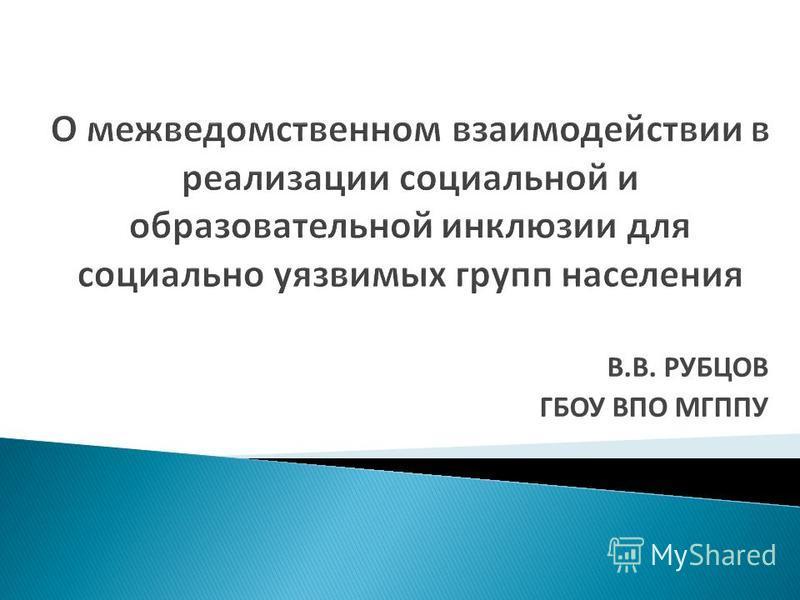 В.В. РУБЦОВ ГБОУ ВПО МГППУ