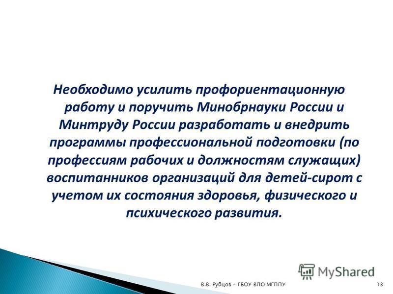 Необходимо усилить профориентационную работу и поручить Минобрнауки России и Минтруду России разработать и внедрить программы профессиональной подготовки (по профессиям рабочих и должностям служащих) воспитанников организаций для детей-сирот с учетом