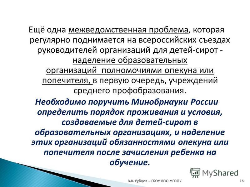 Ещё одна межведомственная проблема, которая регулярно поднимается на всероссийских съездах руководителей организаций для детей-сирот - наделение образовательных организаций полномочиями опекуна или попечителя, в первую очередь, учреждений среднего пр