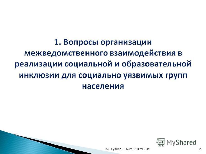 В.В. Рубцов - ГБОУ ВПО МГППУ2