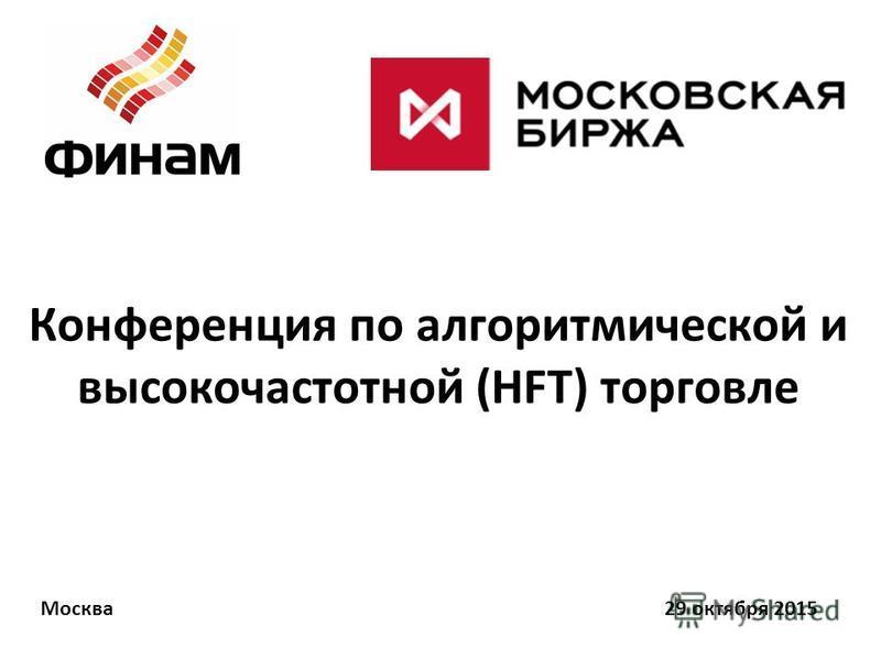 Конференция по алгоритмической и высокочастотной (HFT) торговле 29 октября 2015Москва