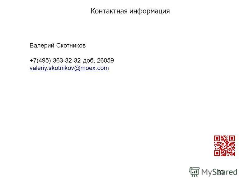 23 Контактная информация Валерий Скотников +7(495) 363-32-32 доб. 26059 valeriy.skotnikov@moex.com