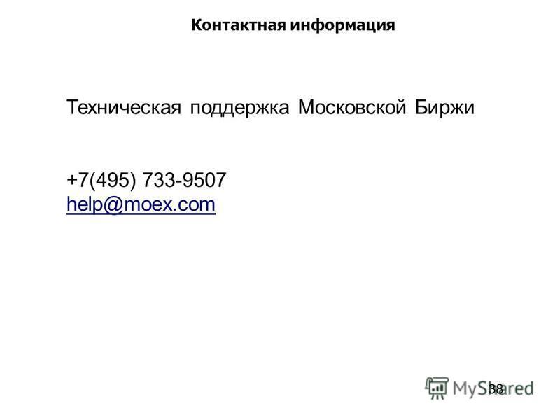 38 Контактная информация Техническая поддержка Московской Биржи +7(495) 733-9507 help@moex.com