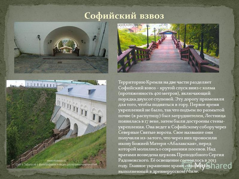Территорию Кремля на две части разделяет Софийский взвоз – крутой спуск вниз с холма (протяженность 400 метров), включающий порядка двухсот ступеней. Эту дорогу применяли для того, чтобы подняться в гору. Первое время укреплений не было, так что подъ