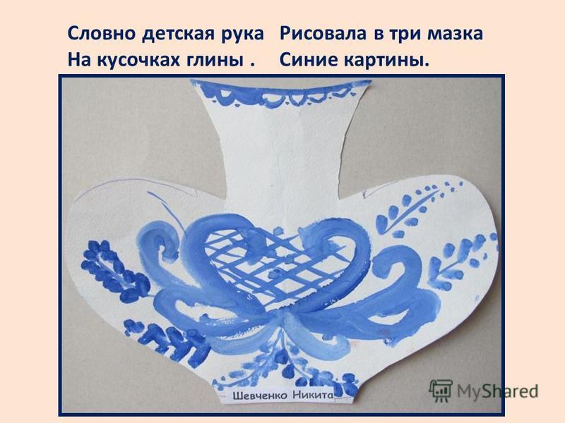 Словно детская рука На кусочках глины. Рисовала в три мазка Синие картины.
