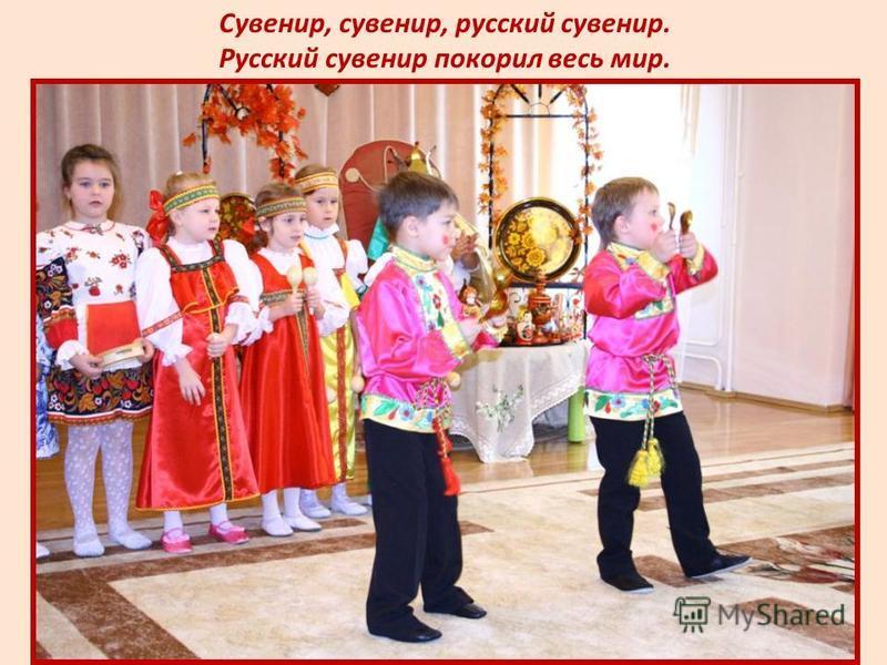 Сувенир, сувенир, русский сувенир. Русский сувенир покорил весь мир.