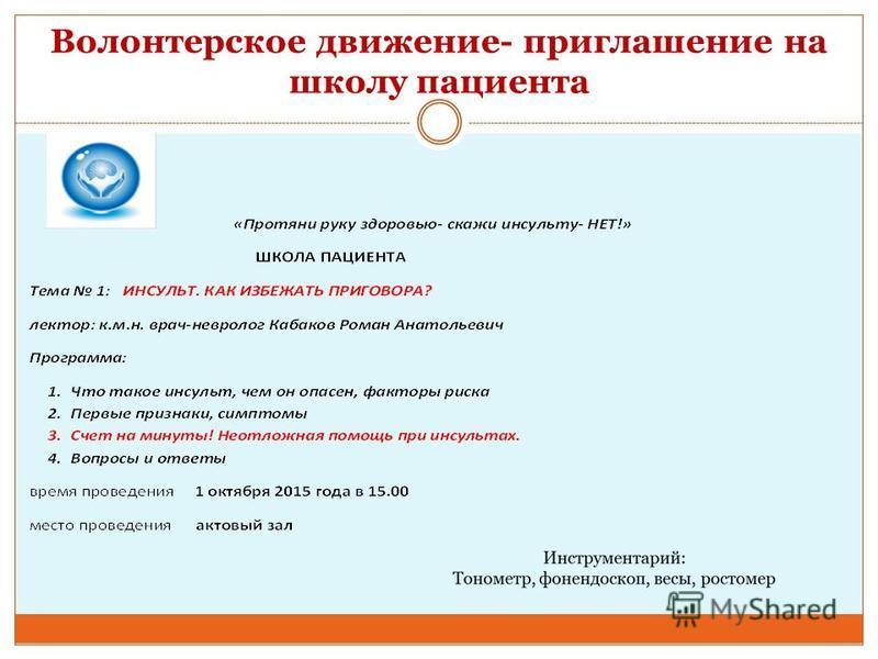 Волонтерское движение- приглашение на школу пациента