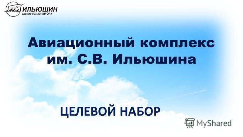 Авиационный комплекс им. С.В. Ильюшина ЦЕЛЕВОЙ НАБОР
