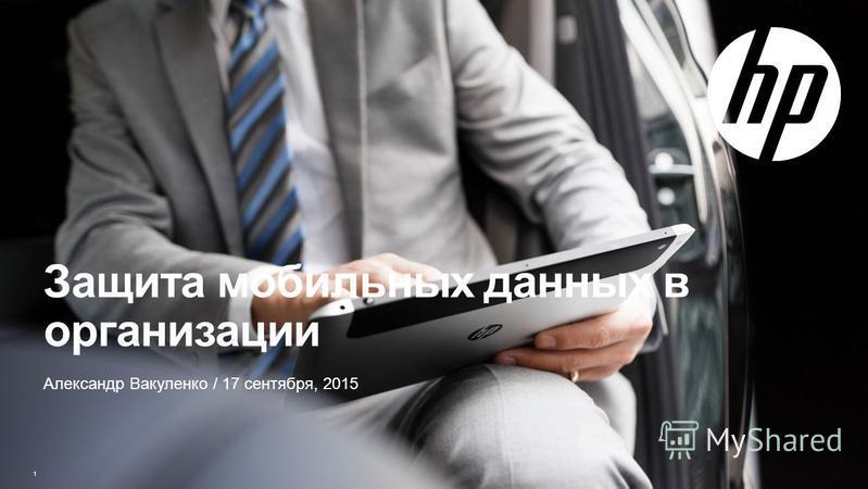 Защита мобильных данных в организации Александр Вакуленко / 17 сентября, 2015 1